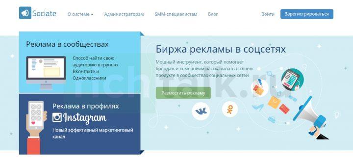 Скриншот главной страницы биржи рекламы в соц.сетях sociate.ru
