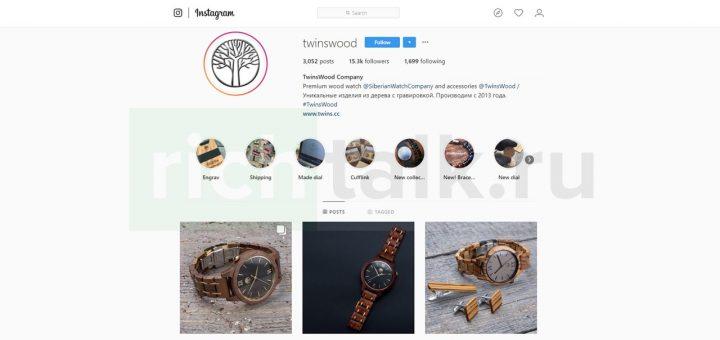 Скриншот интернет-магазина собственных брендовых товаров в инстаграм