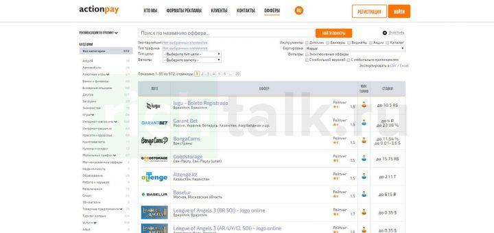 Скриншот с сайта партнерской программы actionpay.net с представленными доступными для рекламы офферами