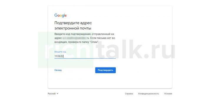 Подтверждение адреса электронной почты для регистрации ютуб канала