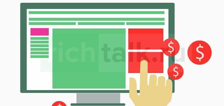 Баннерная реклама как способ заработка на своем сайте без посредников