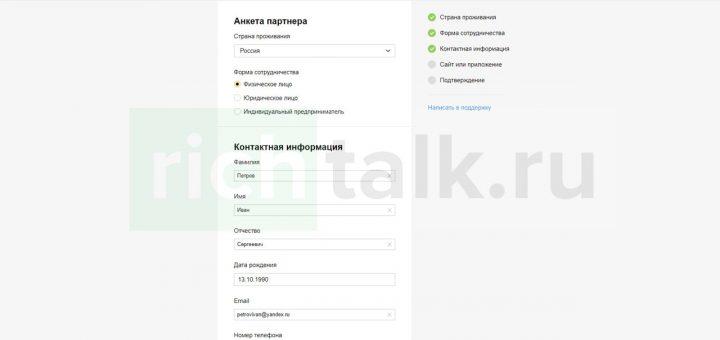 Заполнение регистрационных данных в РСЯ
