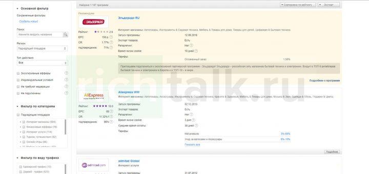 Скриншот личного кабинета сайта admitad.com со списком партнерских программ, доступных для сотрудничества
