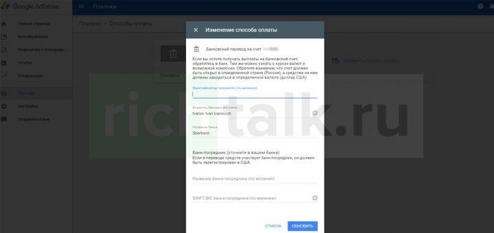 добавить контакты для платежей в Adsense