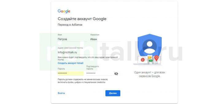 Заполнение регистрационных данных для Гугл Эдсенс