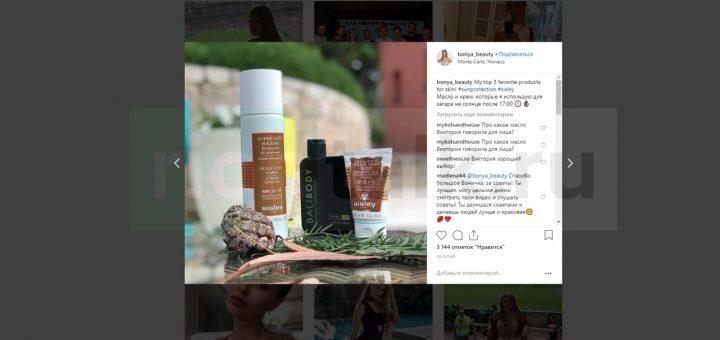 Рекламный пост на странице инстаграм Виктории Бони