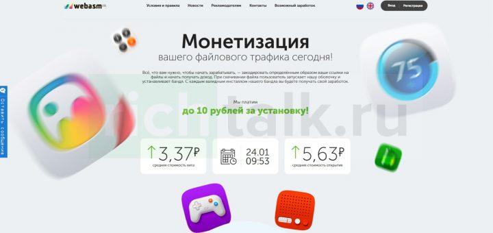 Скриншот главной страницы сайта webasm.com, предлагающего услуги монетизации файлового трафика