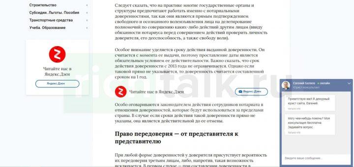 Скриншот одного из сайтов по юридической тематике с привязанным к нему онлайн-консультанту