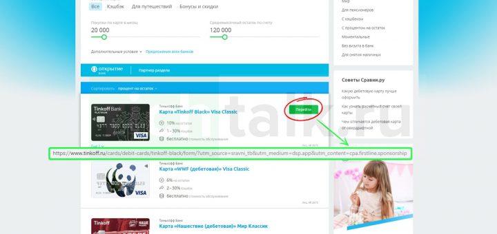 Пример ссылки на странице сайта Sravni.ru, посвященной выбору кредитных продуктов. Ссылка на кнопке выбора кредитной карты подключена к CPA-партнерке работающей с данным банком