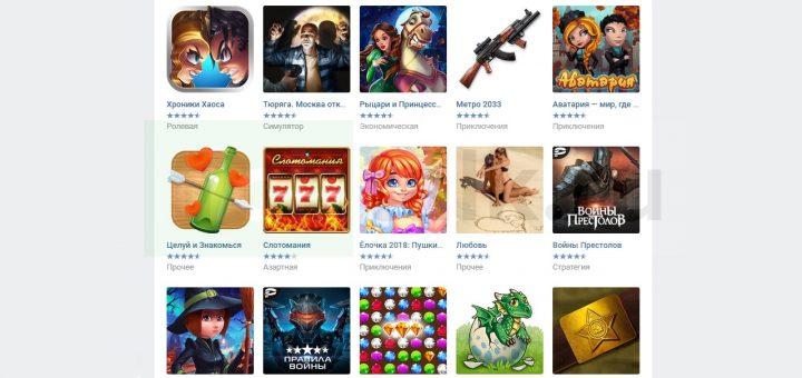 Список самых популярных игр в соц.сети Вконтакте