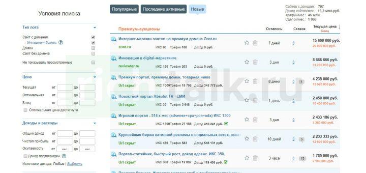 Скриншот страницы с выставленными на продажу сайтами через сервис telderi.ru