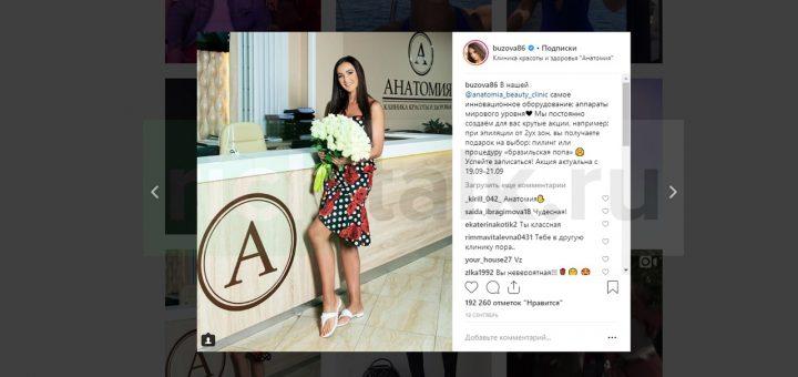 Рекламный пост в инстаграм-канале Ольги Бузовой