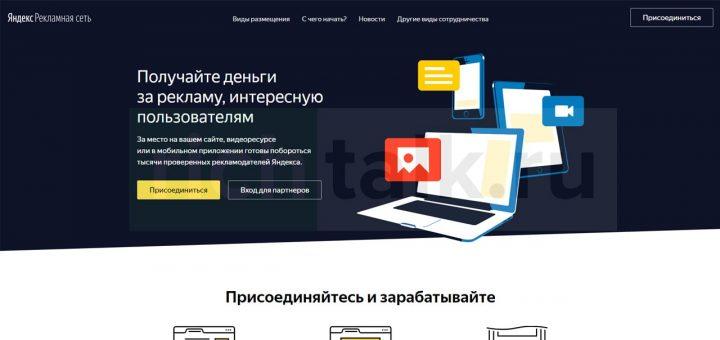 Регистрация в рекламной сети Яндекса