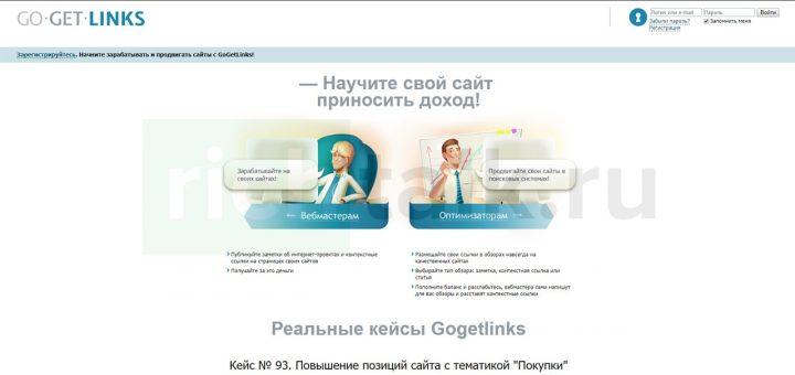 Скриншот главной страницы сайта gogetlinks.net предлагающего заработок на своем сайте с помощью коммерческого размещения ссылок на чужие ресурсы