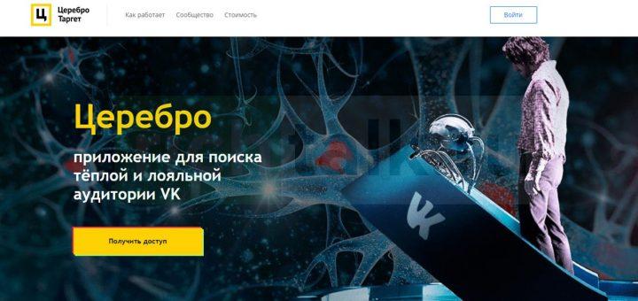 Скриншот главной страницы сервиса Церебро.Таргет