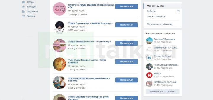 Список групп Вконтакте, с предложением услуг стилиста и парикмахера