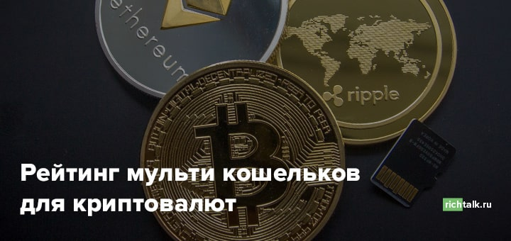 мультивалютный кошелек для криптовалюты рейтинг