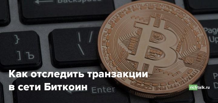 Проверка транзакции биткоин