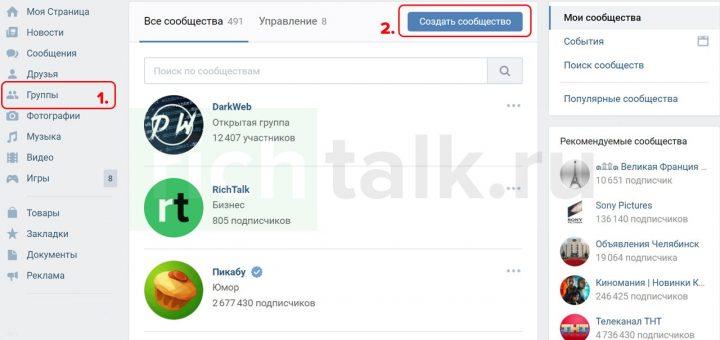 Как создать интернет магазин в вк: создание сообщества для продажи товаров вконтакте