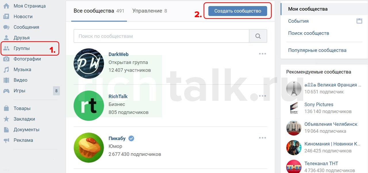 9b5d7bba219 Как создать интернет магазин в вк  создание сообщества для продажи товаров  вконтакте