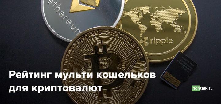 Кошельки криптовалют: какие лучше