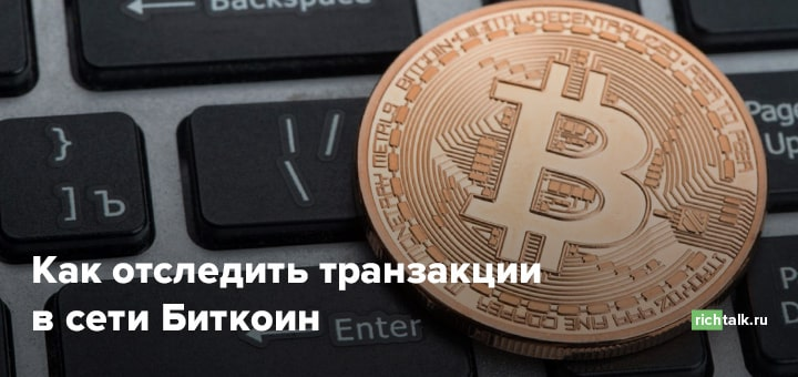 Отслеживание биткоин транзакций в сети блокчейн