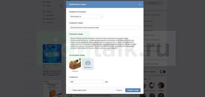 как продавать товары в вк: создание нового товара в группе Вконтакте
