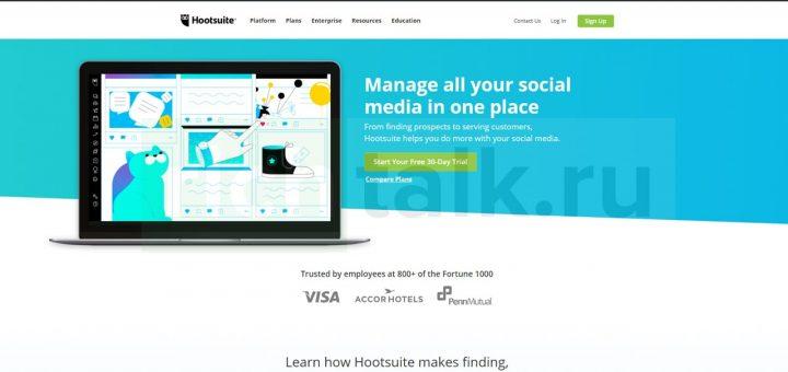 Скриншот главной страницы сервиса hootsuite.com