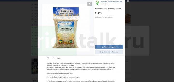 как открыть интернет магазин в вконтакте пошаговая инструкция: Пример грамотного описания и оформления товара в группе