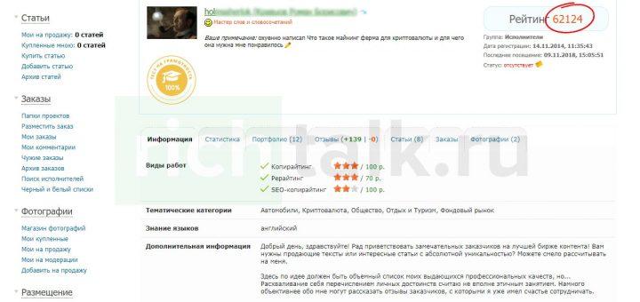 Скриншот личного профиля одного из копирайтеров биржи ETXT.RU с отраженным в нем уровнем рейтинга и стоимостью услуг в зависимости от вида статьи