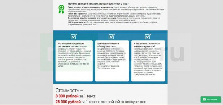 Скриншот сайта Топового копирайтера Дмитрия Кота, с расценками на создание продающих текстов
