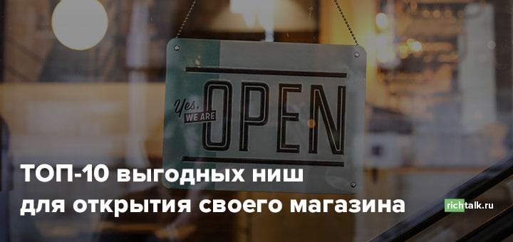 Какой магазин открыть