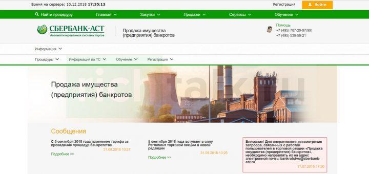 "Главная страница площадки ЗАО ""Сбербанк-АСТ"""