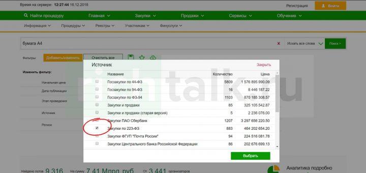 Тендерные закупки обучение: добавление фильтра при поиске подходящего лота на площадке Сбербанк-АСТ