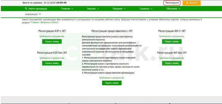 Выбор варианта регистрации на площадке Сбербанк-АСТ как физическое или юридическое лицо, а также в роли представителя