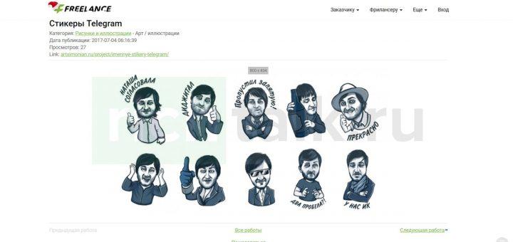 заработок в телеграмме без вложений: создание стикеров
