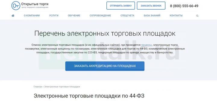 """главная страница сервиса """"открытые торги"""" помогающего в аккредитации на торговых площадках проведения тендеров"""