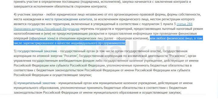 Выдержка из 44-ФЗ, о возможности участия в государственных закупках физических лиц без образования субъекта предпринимательской деятельности