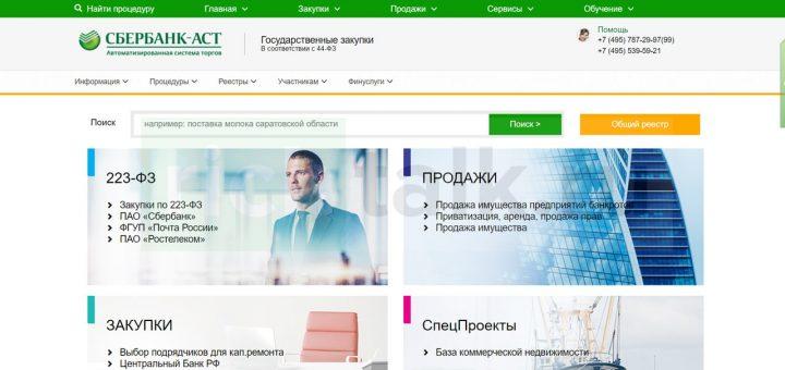 Скриншот: главное окно Государственной тендерной площадки Сбербанк АСТ