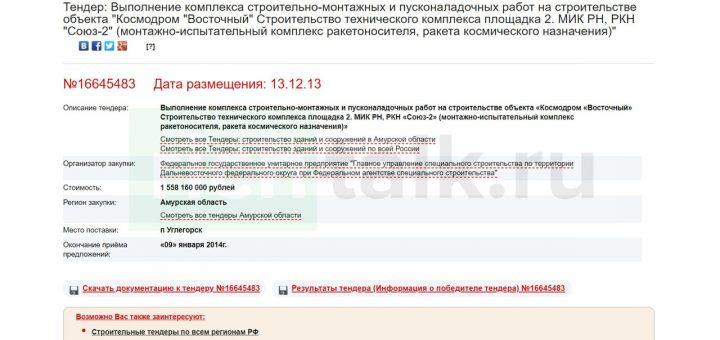 Крупная специализированная заявка от Роскосмоса на строительство пусковой площадки для Ракетоносителей Союз-2.