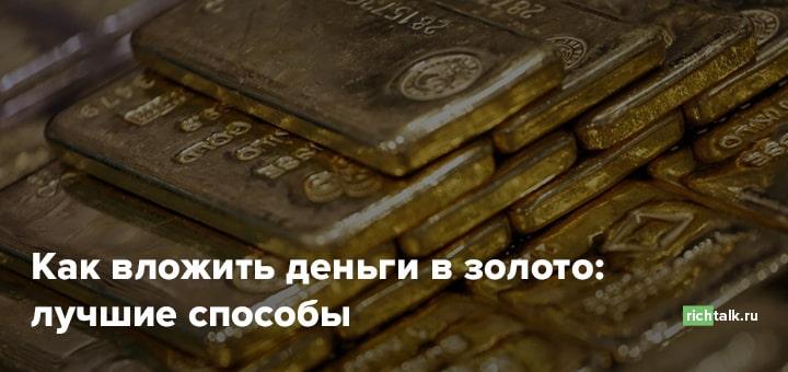как купить золото физическому лицу