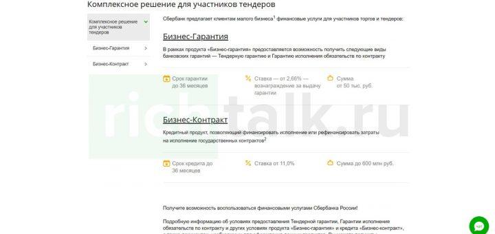 Варианты тендерных кредитных продуктов на сайте Сбербанка России