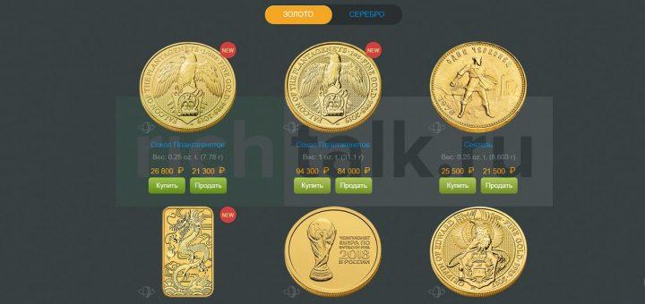 Покупка золотых монет на сайте alpari
