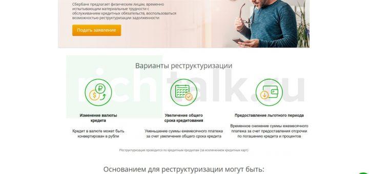 Варианты реструктуризации предлагаемые Сбербанком России