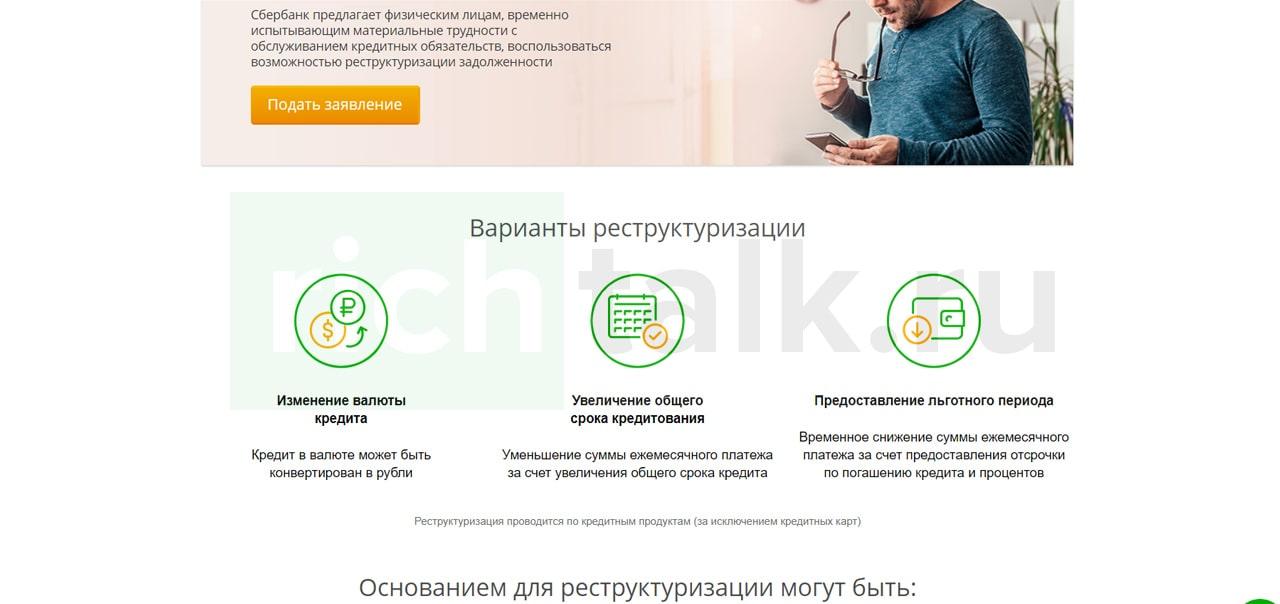 что такое рекстуризация кредита в сбербанке россии