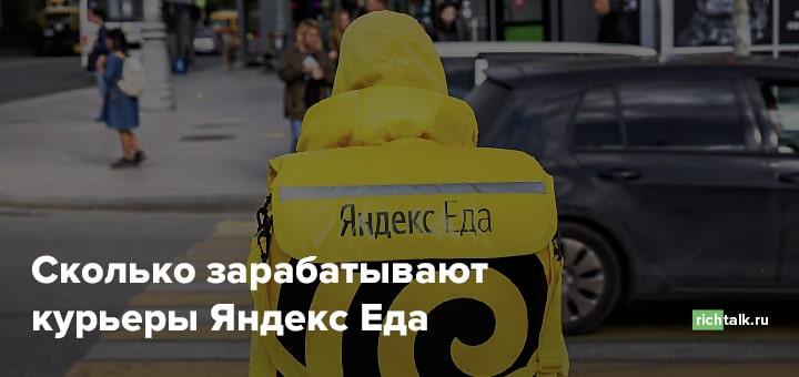 Cколько зарабатывают курьеры Яндекс Еда