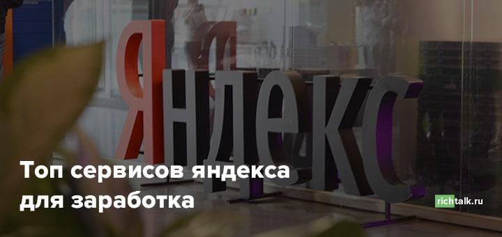 Заработок Яндекс. Топ официальных сервисов яндекса для заработка