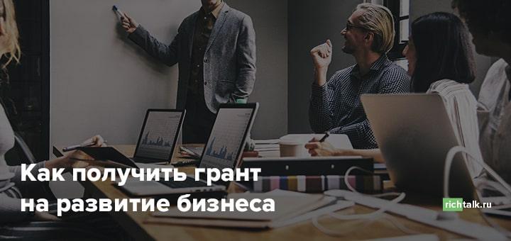 Инструкция получения гранта на развитие бизнеса