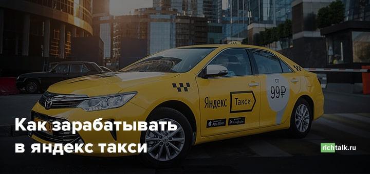 яндекс такси как зарабатывать больше хитрости