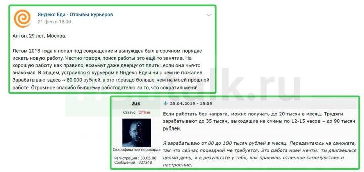 Отзывы курьеров о заработке в сервисе доставки Яндекс еда